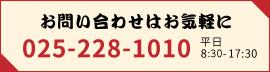 お問い合わせ電話025−228−1010
