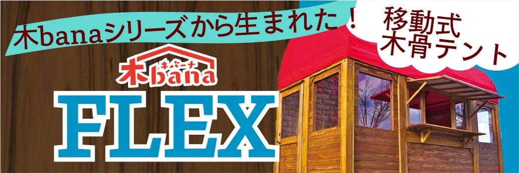 木banaFlex