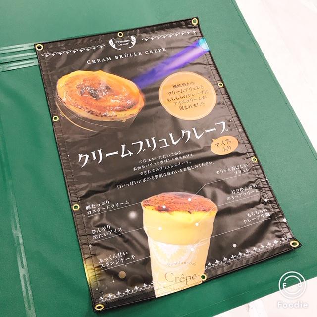 飲食販売テントの看板サインシート(横断幕)