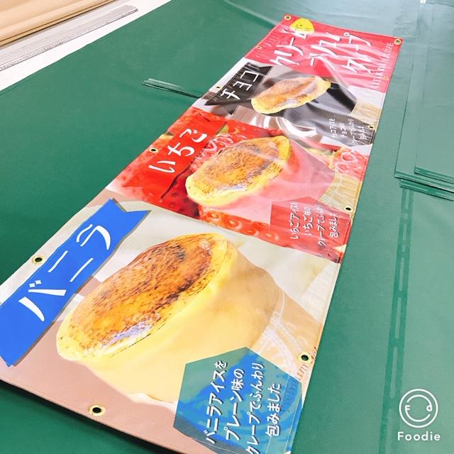 飲食販売用のサインシート・横断幕
