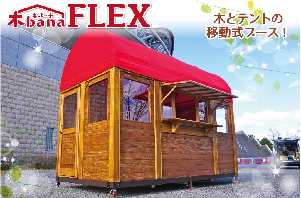 木banaFLEX(キバーナフレックス)