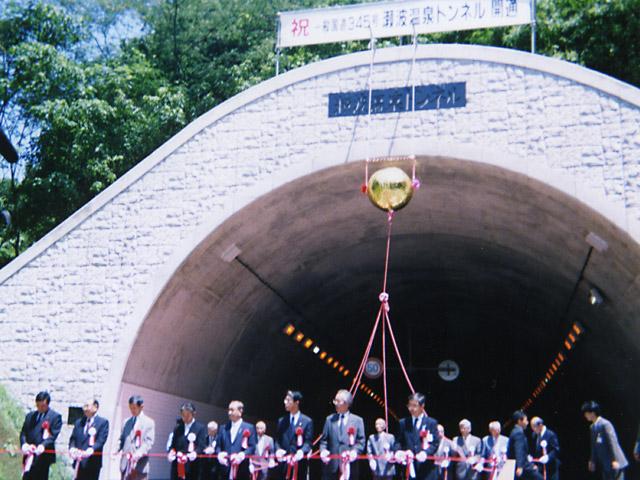 トンネル開通式