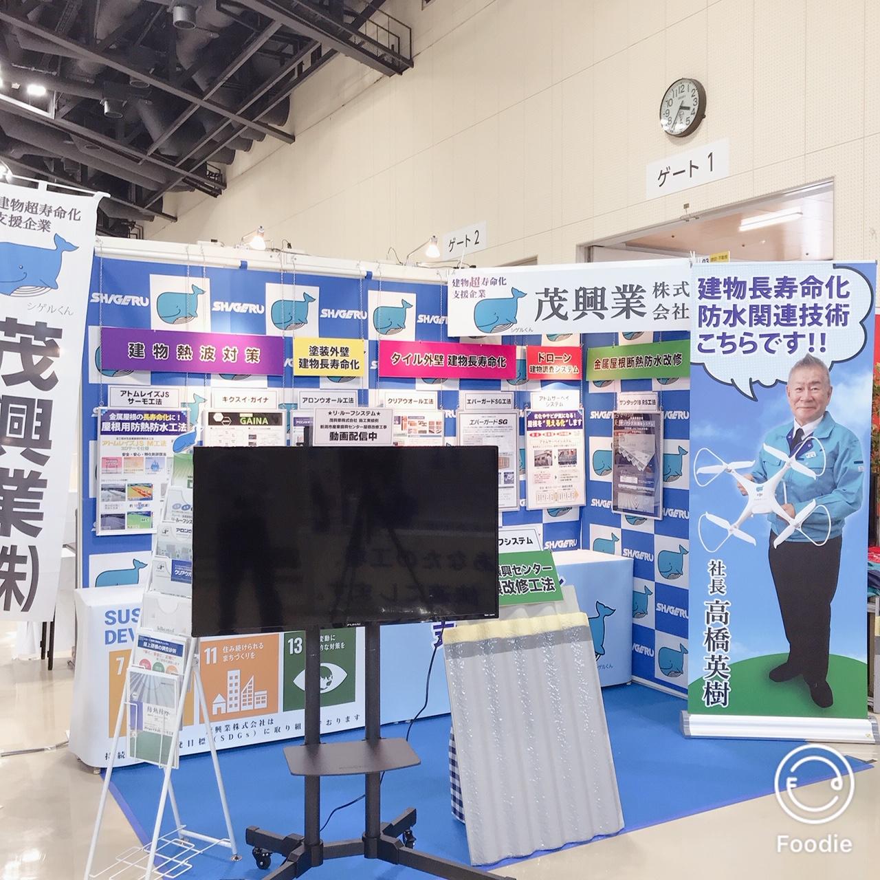 展示会小間装飾(にいがたBIZ EXPO2020)茂興業株式会社様